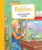 купити: Книга Каос в гостях и дома