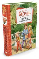 купити: Книга Щепкин и коварные девчонки
