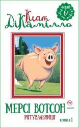 купити: Книга Мерсі Вотсон — рятувальниця. Історія про свинку Мерсі. Книга 1