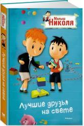 купити: Книга Малыш Николя. Лучшие друзья на свете (по мультфильму)