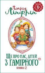 купити: Книга Ще про нас, дітей із Гамірного. Книга 2