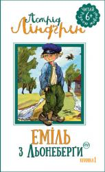 купити: Книга Пригоди Еміля з Льонеберги. Книга 1