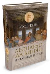 "купити: Книга Леонардо да Винчи и ""Тайная вечеря"""