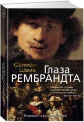 buy: Book Глаза Рембрандта