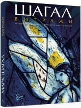 купить: Книга Шагал. Витражи