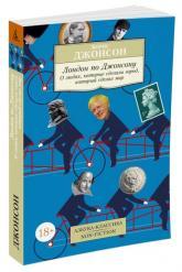 купить: Книга Лондон по Джонсону: О людях, которые сделали город, который сделал мир