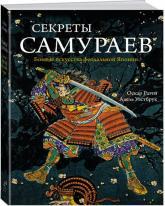 купить: Книга Секреты самураев. Боевые искусства феодальной Японии