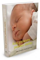 купить: Книга Как уложить ребенка спать. Разумное решение проблемы детского сна