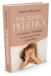 купить: Книга Как понять ребенка. В сердце эмоций: слезы, смех, испуг, удивление