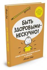 купити: Книга Быть здоровыми - нескучно!