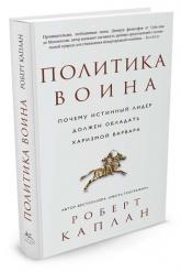 купити: Книга Политика воина. Почему истинный лидер должен обладать харизмой варвара