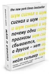 купити: Книга Сигнал и Шум. Почему одни прогнозы сбываются, а другие - нет