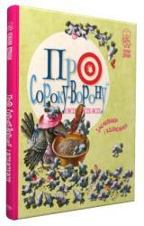купити: Книга Про сороку-ворону і всіх-всіх-всіх