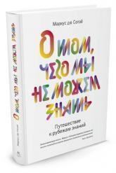 купити: Книга О том, чего мы не можем знать. Путешествие к рубежам знаний