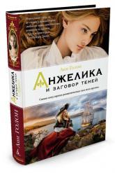 купити: Книга Анжелика и заговор теней