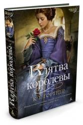 купить: Книга Клятва королевы