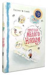 купити: Книга Пригоди малого Ніколя