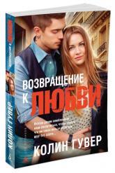 купить: Книга Возвращение к любви