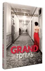 купить: Книга GRAND готель