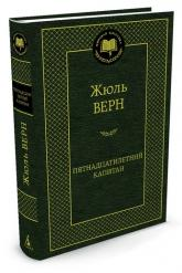 buy: Book Пятнадцатилетний капитан