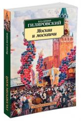 buy: Book Москва и москвичи
