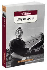 buy: Book Иду на грозу