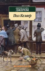 buy: Book Пол Келвер