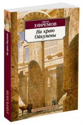 buy: Book На краю Ойкумены