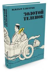 buy: Book Золотой теленок. С иллюстрациями Кукрыниксов