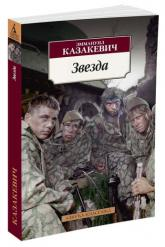 buy: Book Звезда