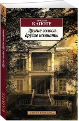 купить: Книга Другие голоса, другие комнаты