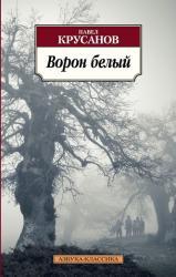 buy: Book Ворон белый