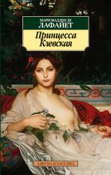 купить: Книга Принцесса Клевская
