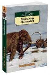 buy: Book Когда мир был юным
