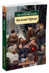 купить: Книга Василий Теркин: Книга про бойца