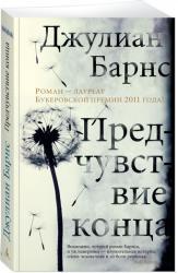 купить: Книга Предчувствие конца