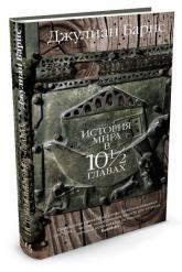 купить: Книга История мира в десяти с половиной главах