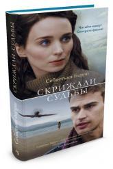 купить: Книга Скрижали судьбы