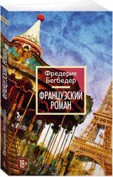 купить: Книга Французский роман