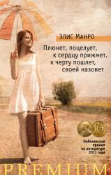 купить: Книга Плюнет, поцелует, к сердцу прижмет, к черту пошлет