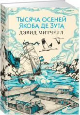 купить: Книга Тысяча осеней Якоба де Зута