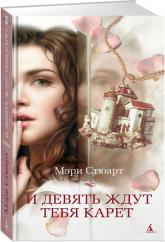 купить: Книга И девять ждут тебя карет