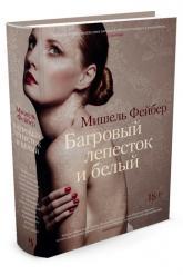 купить: Книга Багровый лепесток и белый