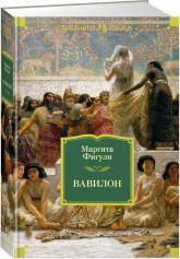 купить: Книга Вавилон