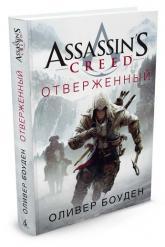 купить: Книга Assassin's Creed. Отверженный