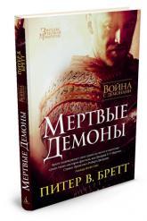 buy: Book Война с демонами. Мертвые демоны
