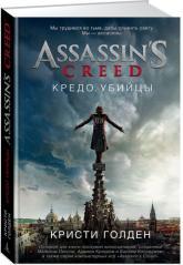 купить: Книга Assassin's Creed. Кредо убийцы