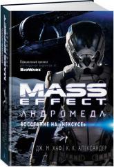 "купить: Книга Mass Effect. Андромеда. Восстание на ""Нексусе"""