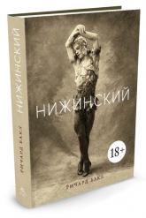 купить: Книга Нижинский