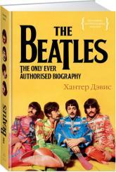 купить: Книга The Beatles. Единственная на свете авторизованная биография